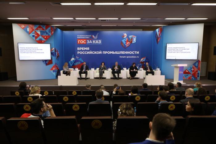 Дискуссия: Реформа процесса реализации государственного имуниципального имущества: перевод вцифровое пространство 26.03.2021