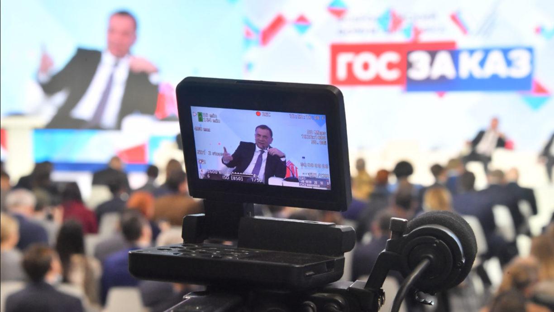 Репортаж спленарного заседания 24 марта 2021 года XVI Всероссийского Форума-выставки «ГОСЗАКАЗ»