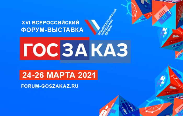 Насамом высоком уровне: вице-премьер Юрий Борисов возглавил оргкомитет XVI Форума-выставки «ГОСЗАКАЗ»