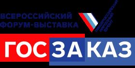 Дирекция Форума-выставки «ГОСЗАКАЗ»