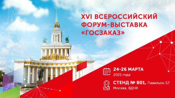 Приглашаем наXVI Всероссийский форум-выставку «Госзаказ». Встречаемся наВДНХ!