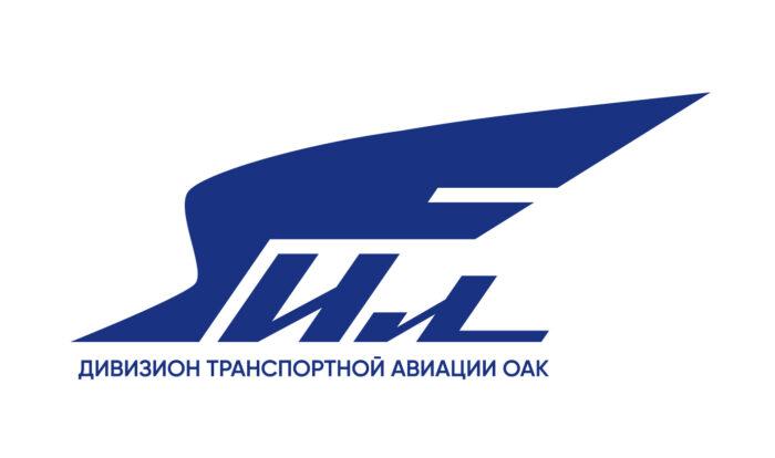 Авиационный комплекс им. С.В. Ильюшина», ПАО