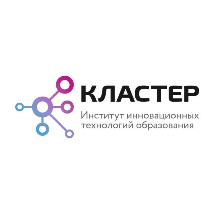 Институт инновационных технологий образования «Кластер», ООО