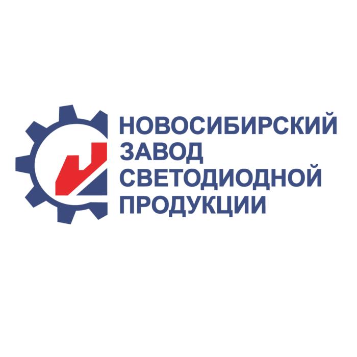 Новосибирский завод светодиодной продукции, ООО