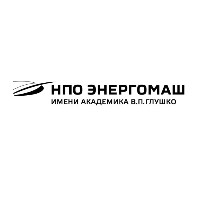 НПО Энергомаш, АО