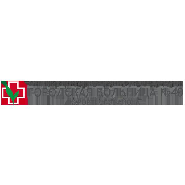 СПбГБУЗ Городская больница №40 Курортного района