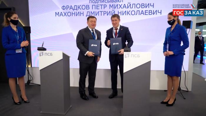 Подписание соглашения междуПермским краем и«ПромсвязьБанком» 24 марта 2021 год