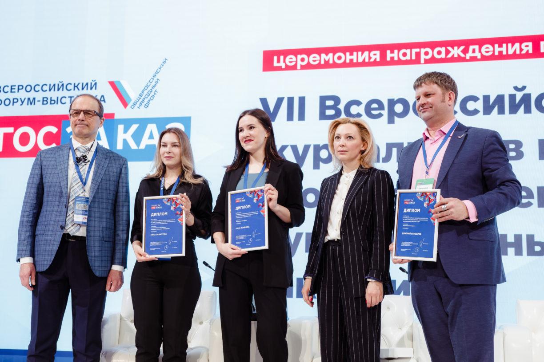 Церемония награждения победителей VII Всероссийского конкурса журналистов. Трансляция