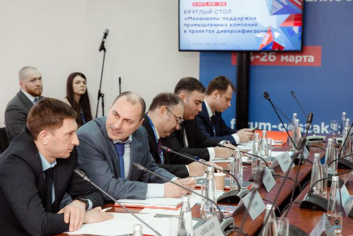 Круглый стол: Механизмы поддержки промышленных компаний впроектах диверсификации 26.03.2021