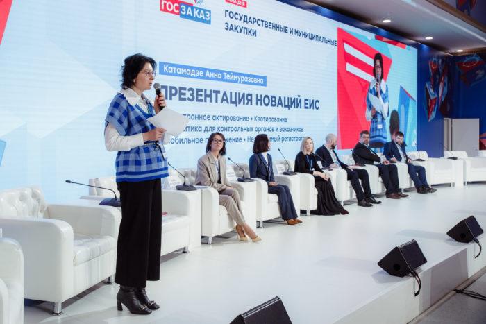НаФоруме-выставке «ГОСЗАКАЗ»  презентовали  новации ЕИС