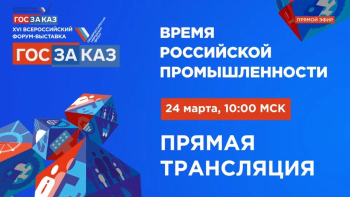 XVI Всероссийский Форум-выставка «ГОСЗАКАЗ». 24 марта 2021