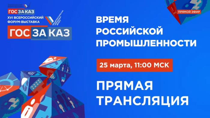 XVI Всероссийский Форум-выставка «ГОСЗАКАЗ». 25 марта 2021
