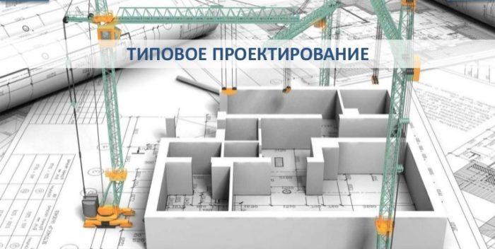 Правительство РФ внесло вГосдуму законопроект овнедрении типового проектирования